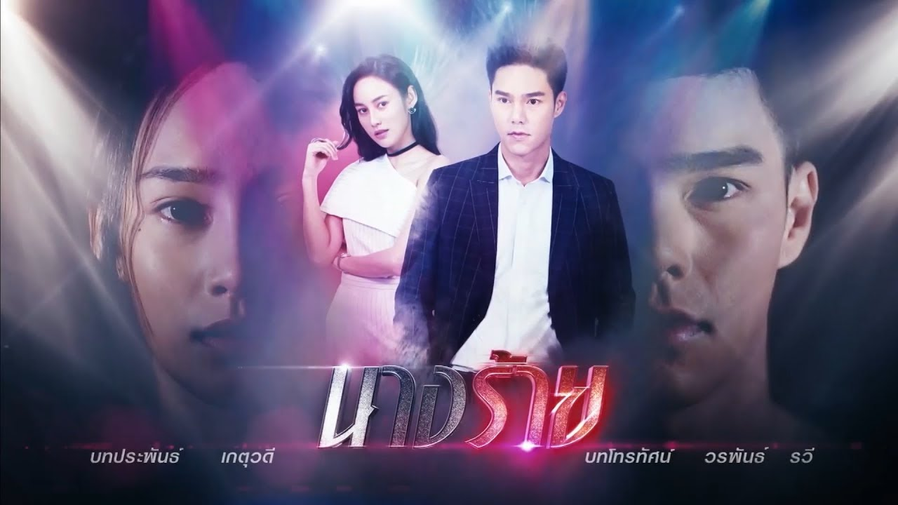 30 lakorn from ch7 to be air in 2018 - Neko Meow Meow Project