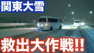 関東の大雪で立ち往生!!スタック車多発で救出なるか!?ハイエースの夏タイヤ率は!? thumbnail