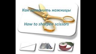 Как заточить ножницы /  How to sharpen scissors