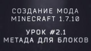 [Patreon] Создание мода Minecraft 1.7.10. Урок #2.1. Метадата для блоков