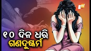 West Bengal woman gang raped in captivity for 10 days in Odisha