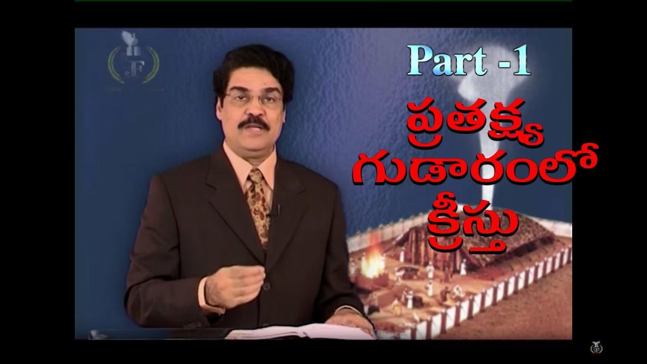 ప్రతక్ష్య గుడారంలో క్రీస్తు - Part -1 || Manna Manaku 81 || Dr Jayapaul