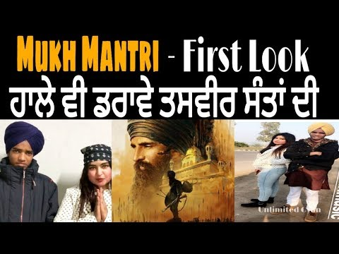 Santa Di Tasveer | Sony Maan Feat Mukh Mantri | Latest Punjabi Song Video 2019