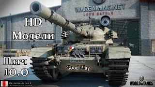 World of Tanks: Обновление 10.0 - Обзор всех новый HD моделей танков