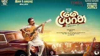 Dummy Tappasu Promo Song | Pappa Pappa Colouru Pappa | Deva