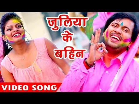 सबसे हिट गीत 2017 - जूलिया के बहिन - Ajit - Holiya Me Juliya Ka Mangele - Bhojpuri Holi Songs