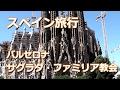 スペイン旅行 バルセロナ ~サグラダ・ファミリア教会~