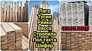 шИФЕР НАРХИ УЗБЕКИСТОНДА