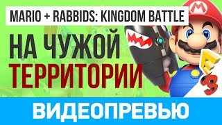 Превью игры Mario + Rabbids: Kingdom Battle (E3 2017)