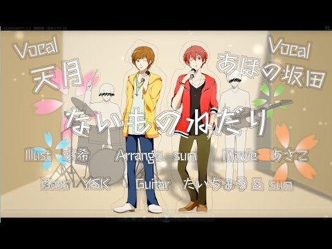 ないものねだり / KANA-BOON (cover) 【天月&あほの坂田】 オリジナルPV
