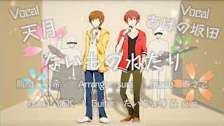 Vocal 天月-あまつき-(mylist/16016171 @_amatsuki_) あほの坂田 (my...