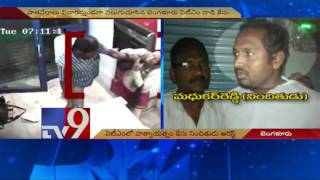 Bangalore ATM attacker held in Chittoor - TV9