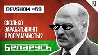 Беларусь. Сколько зарабатывают программисты?