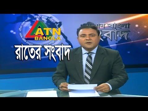 এটিএন বাংলা রাতের সংবাদ । ATN BANGLA News at 10pm   21.10.2018