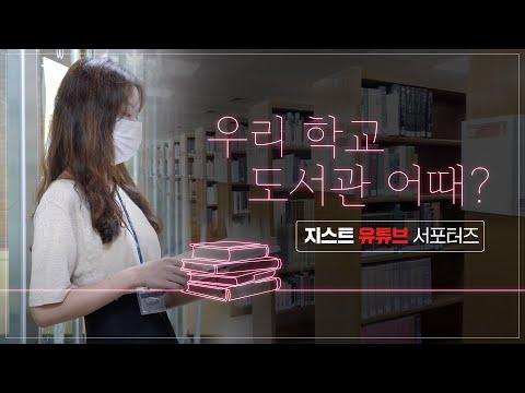 [지스트 유튜브 서포터즈] 우리 학교 도서관 어때⁉️