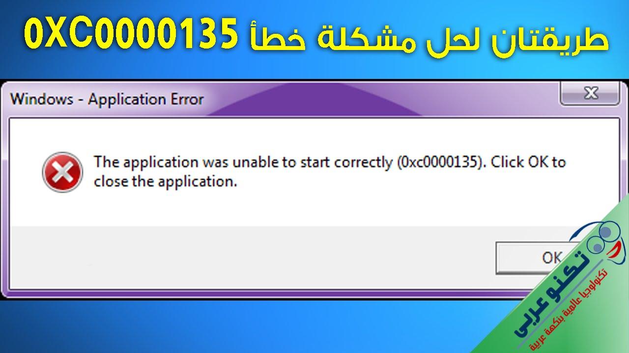 طريقتان لحل مشكلة خطأ 0XC0000135 عند تشغيل برنامج أو لعبة