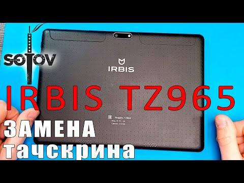 IRBIS TZ965 / ЗАМЕНА СЕНСОРА / РЕМОНТ ПЛАНШЕТОВ