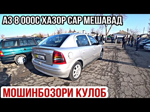 Мошинбозори Кулоб !!! Аз 8 000с Нархои Bmv 3, Opel Astra G, Vectra A