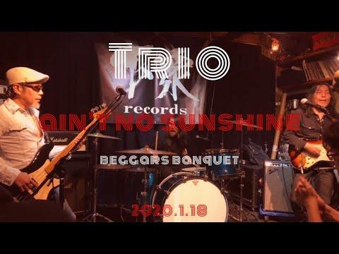Trio「ain't No Sunshine」2020.1.18 Beggars Banquet