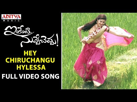 Hey Chiruchangu Hylessa Full Video Song || Inkenti Nuvve Cheppu Video Songs || Vikas Kurimella