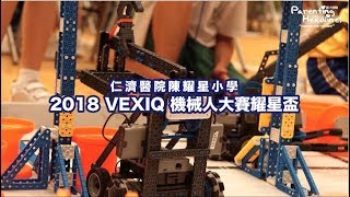 Publication Date: 2018-11-02 | Video Title: 2018 VEXIQ機械人大賽-耀星盃