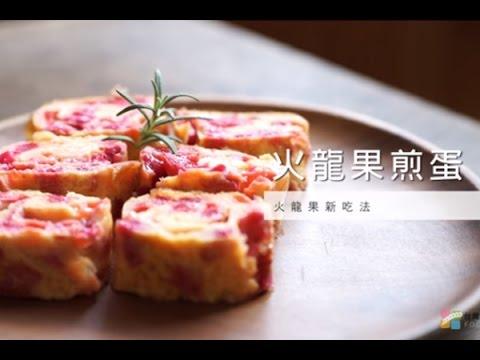 【果皮再利用】火龍果新吃法!火龍果煎蛋