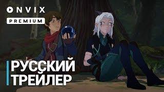 Принц-дракон | Русский трейлер | Мультсериал [2018]