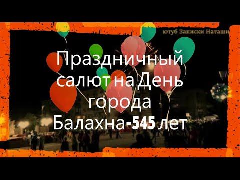 Праздничный  Салют на День города Балахна-- 2019 . Балахне 545 лет