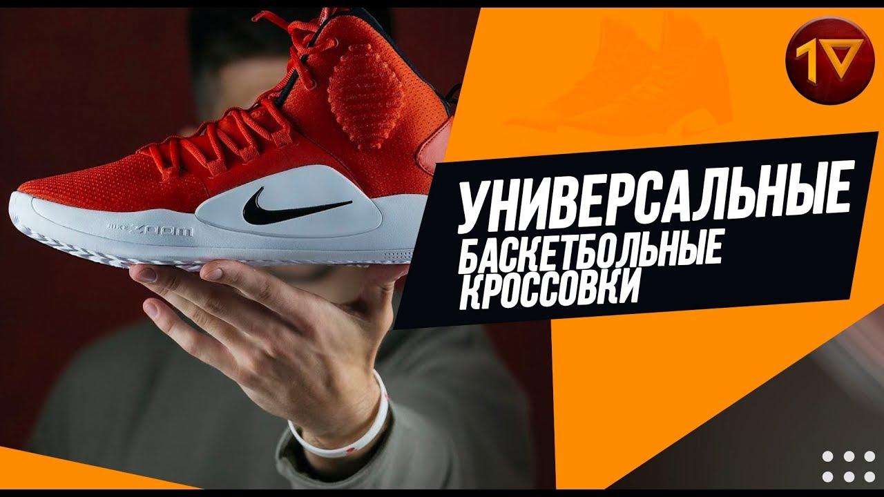 e9dbc3fd8 Баскетбольные кроссовки : Найди свои баскетбольные кроссовки!
