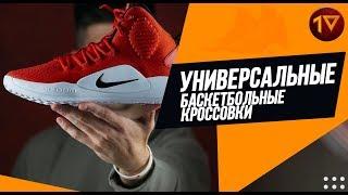 сАМЫЕ УНИВЕРСАЛЬНЫЕ БАСКЕТБОЛЬНЫЕ КРОССОВКИ /// Nike Hyperdunk X (2018) /// ОБЗОР