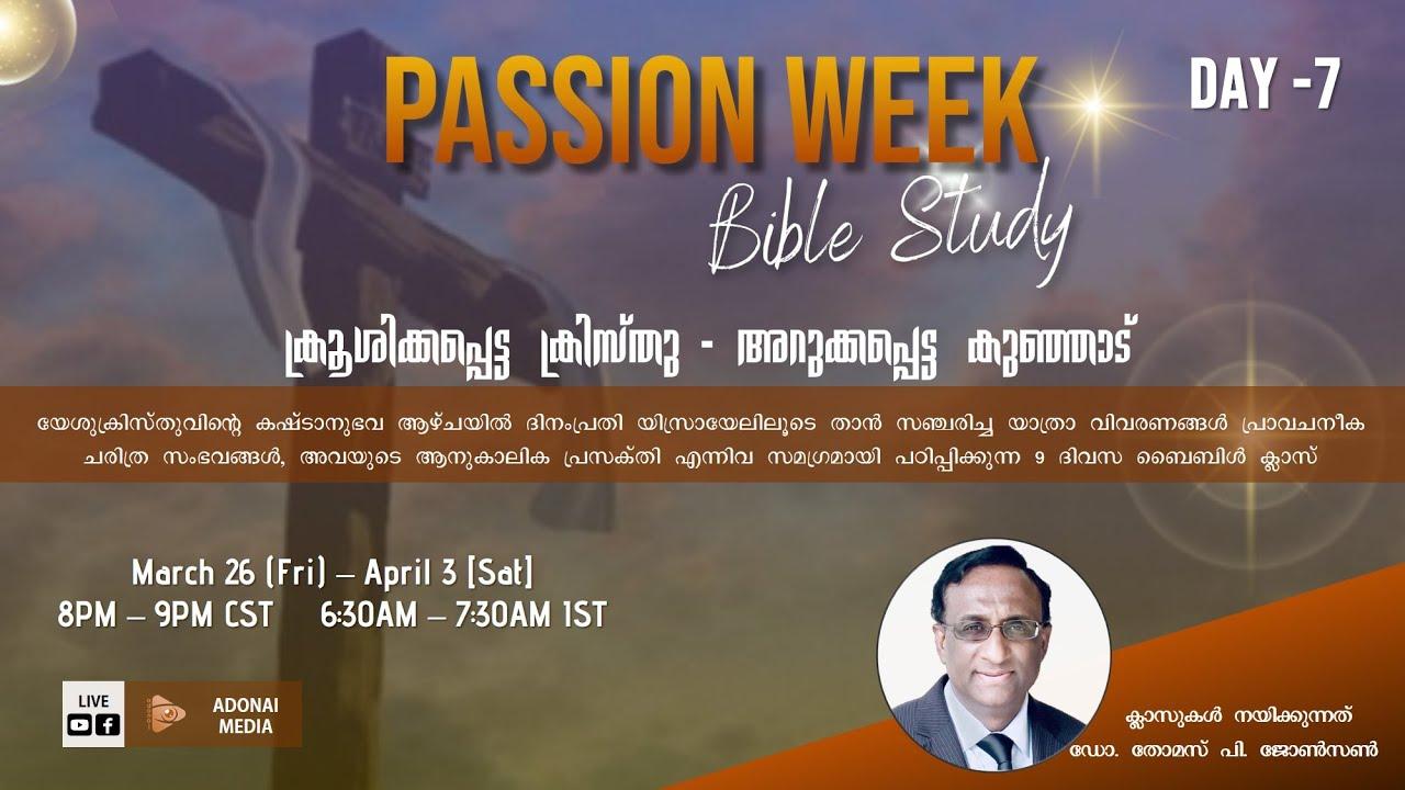 ക്രൂശിക്കപ്പെട്ട ക്രിസ്തു - അറുക്കപെട്ട കുഞ്ഞാട്  || PASSION WEEK Bible Study - Day 7