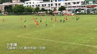 Publication Date: 2019-07-24 | Video Title: 九龍華仁書院 VS 廣州市第一中學 (Day 1) 上半場