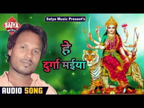 He Durga Maiya Saran Me Bula Lih(Ramagya Satya 9918362711