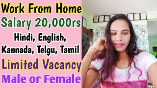 Full time job || Bangalore private job // ನನಗೆ ಕೆಲಸ ಬೇಕು #privatejob #job