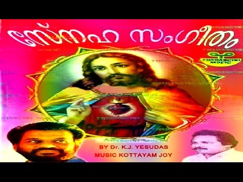 Thanka Thaarakam Poley... Sneha Sangeetham, Tharangini Christian Album Song