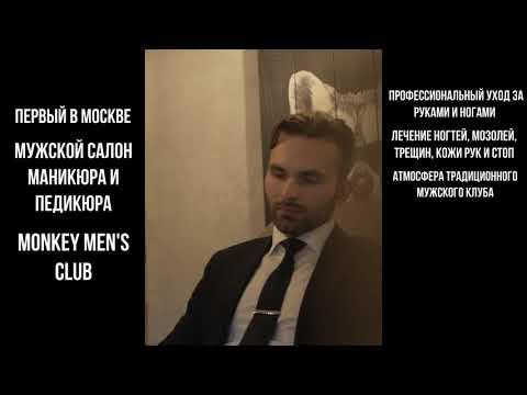 Первый в Москве мужской салон маникюра и педикюра!