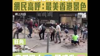 【短片】 【眾志成城清路障】最好的身教﹗家長帶子女合力清路障 路過市民不斷加入助開通道路 網民:最美香港景色、感謝每一雙搬開磚頭的手