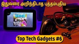 முற்றிலும் புத்தம்புதிய Top Tech Gadgets #6 Series in Tamil