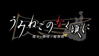 Umineko no naku koro ni Cap2: Ep17 ¿Beatrice la invitada de honor?