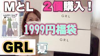 【GRL1999円福袋】今回もLとMを1個ずつ購入してみたよ、前回みたいに神福袋なるか!?【2020夏】