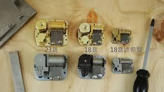 TUNE:どんぐりころころ(E97) 音檔因錄製技術或以混音合成或機芯機型不...