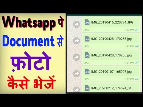 Whatsapp par document se photo kaise bheje ? document me photo kaise send kare
