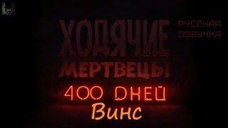 [ОЗВУЧКА] Ходячие мертвецы: 400 дней (Винс) [HD]