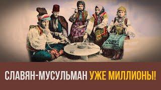 Славянские народы массово принимали ислам