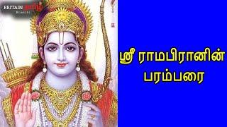 ஸ்ரீ ராமபிரானின் பரம்பரை | Sri Ramar Pattabishegam | Britain Tamil Bhakthi | Seetha Raman Parambarai