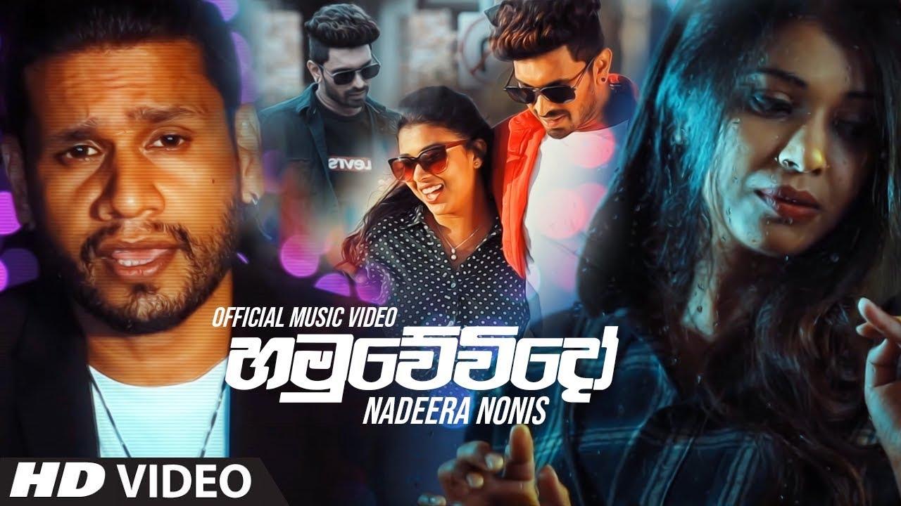 Hamuwevido Nadeera Nonis Official Music Video 2019 New