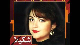 Shakila - Radaye Asheghi | شیلا - عاشقی