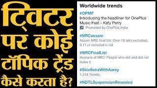 How to Trend on Twitter? India का सामान boycott  की धमकी देने वाले Pakistani ये नहीं जानते