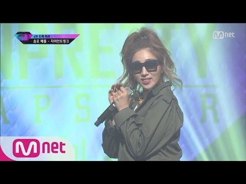 [UNPRETTY RAPSTAR3] 'Did I really dance?' Giant Pink @Track 4 Solo Battle 20160826 EP.05