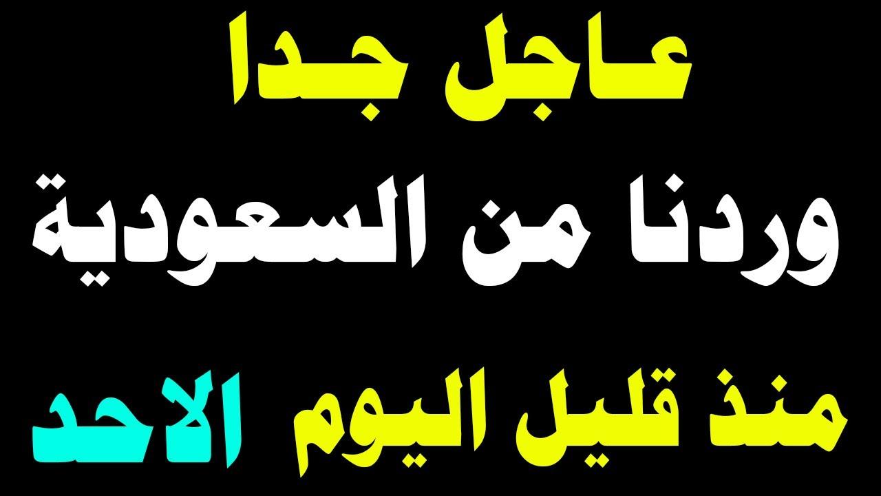 اخبار السعودية مباشر اليوم الاحد 12-7-2020